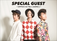 『SPECIAL GUEST -日本初上陸-』
